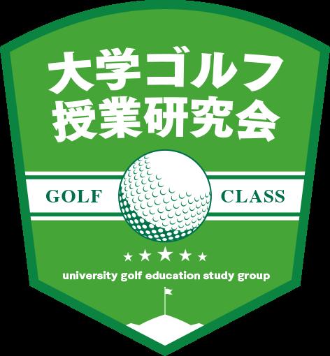 大学ゴルフ授業研究会